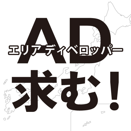 続・AD達成宣言! article image