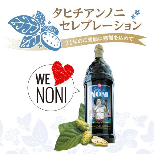 We Love NONI! ⑥ PR大作戦 article image