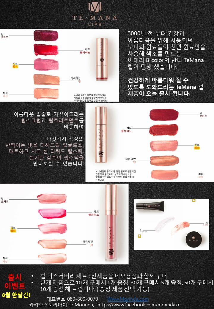 [공지] TeMana Lip 출시! article image