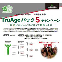 「TrūAgeパック5キャンペーン」実施! article image